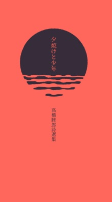 IPHK-高橋-cover2